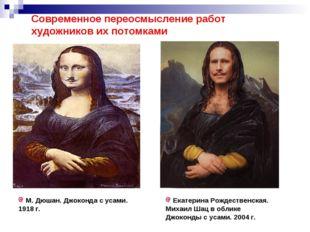 Современное переосмысление работ художников их потомками Екатерина Рождествен