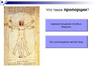 Что такое пропорции? Это соотношение частей тела. взаимоотношение столба и Ма