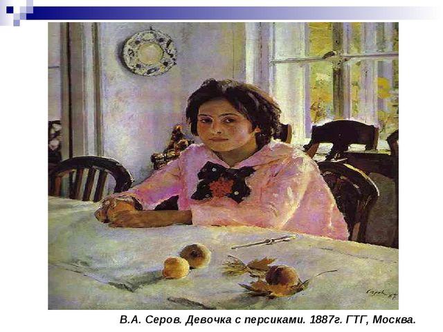 В.А. Серов. Девочка с персиками. 1887г. ГТГ, Москва.