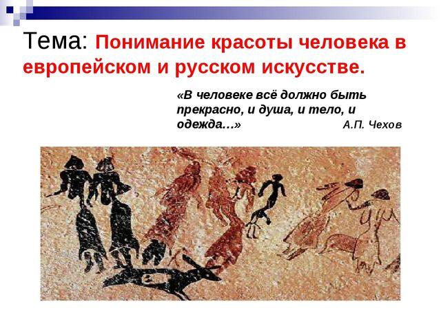 Тема: Понимание красоты человека в европейском и русском искусстве. «В челове...