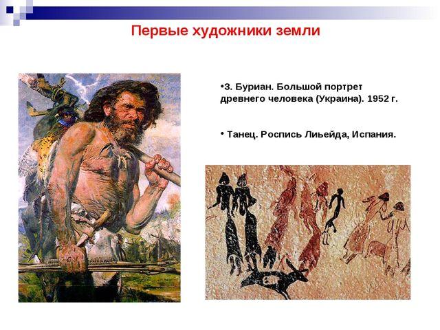 Первые художники земли З. Буриан. Большой портрет древнего человека (Украина)...