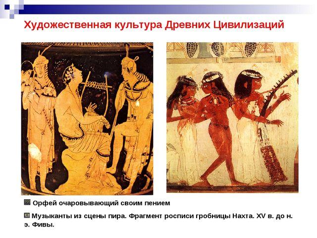 Художественная культура Древних Цивилизаций Орфей очаровывающий своим пением...