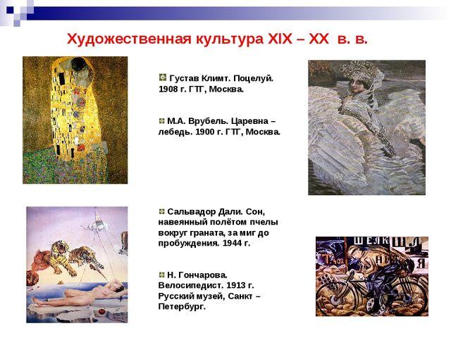 Художественная культура XIX – XX в. в. Густав Климт. Поцелуй. 1908 г. ГТГ, Мо...