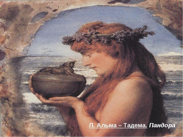 Л. Альма – Тадема. Пандора