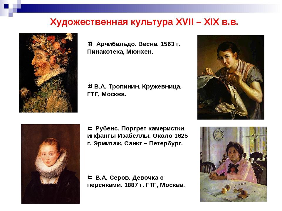 Художественная культура XVII – XIX в.в. Арчибальдо. Весна. 1563 г. Пинакотека...