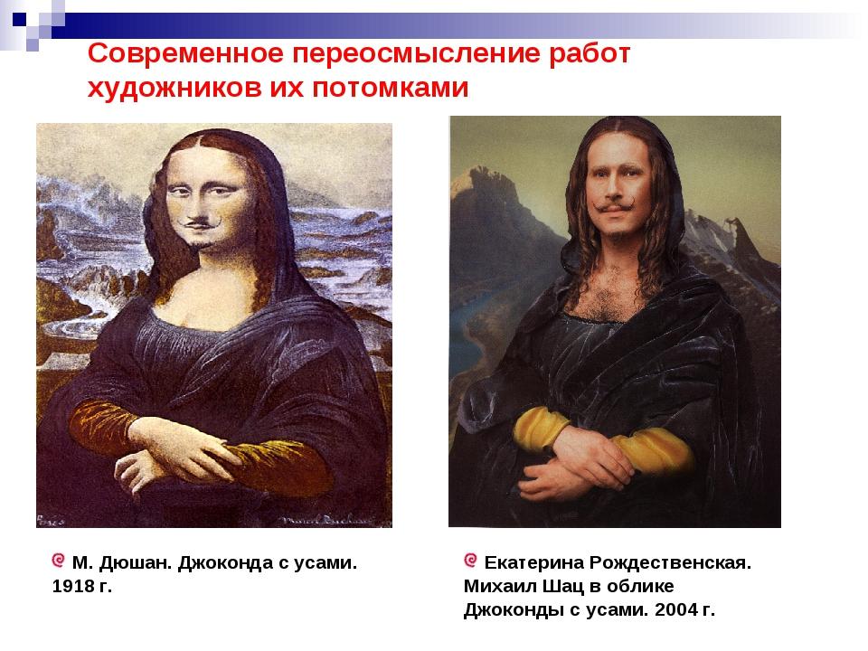 Современное переосмысление работ художников их потомками Екатерина Рождествен...