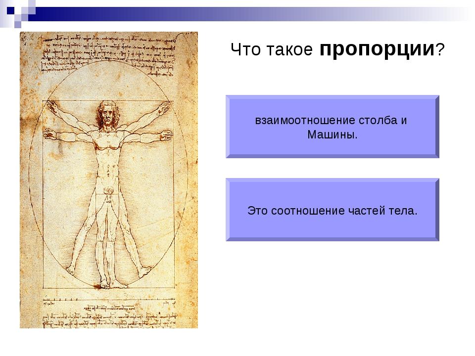 Что такое пропорции? Это соотношение частей тела. взаимоотношение столба и Ма...
