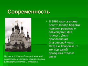 Современность В 1992 году светские власти города Мурома приняли решение о сов