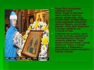 Когда Пётр наследовал княжение после брата,боярене захотели иметь княгиню п