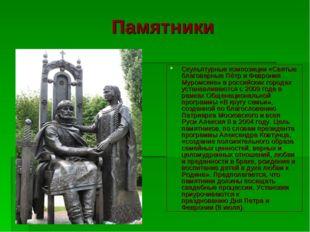 Памятники Скульптурные композиции «Святые благоверные Пётр и Феврония Муромск