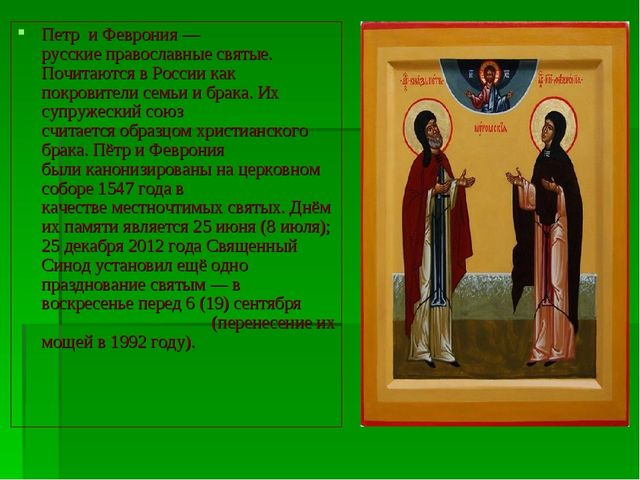 Петр иФеврония — русскиеправославныесвятые. Почитаются в России как покро...