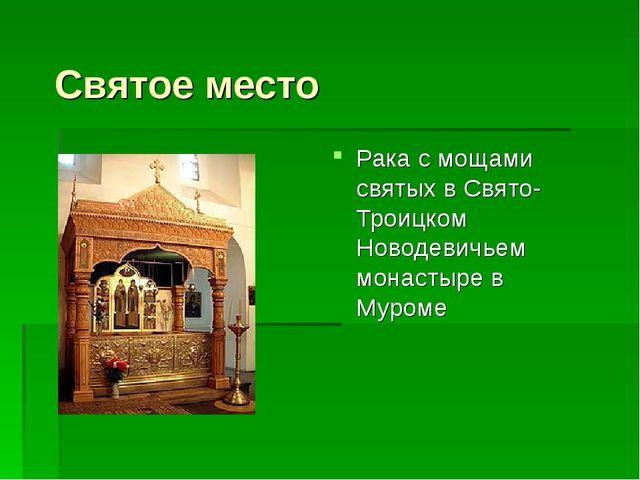 Святое место Рака с мощами святых в Свято-Троицком Новодевичьем монастыре в М...