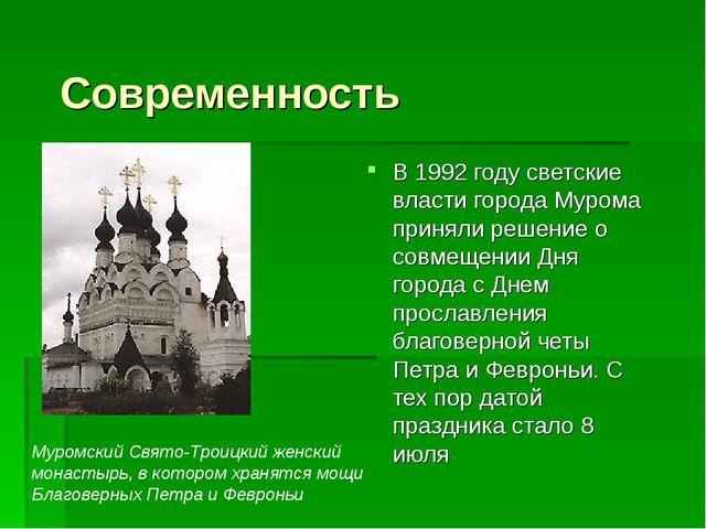 Современность В 1992 году светские власти города Мурома приняли решение о сов...