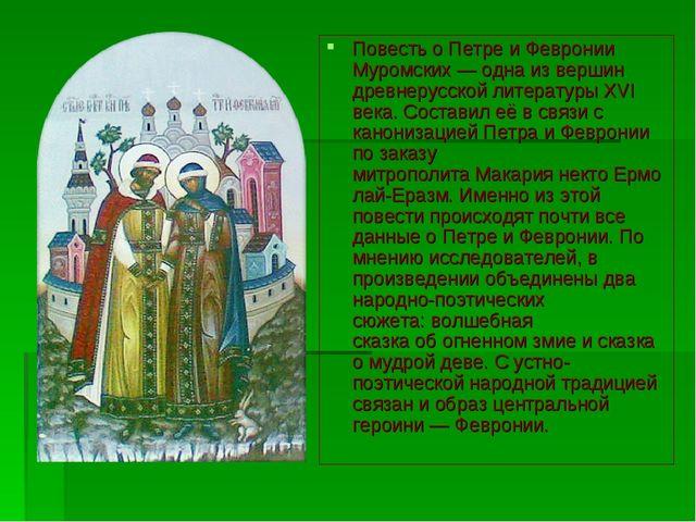 Повесть о Петре и Февронии Муромских — одна из вершин древнерусской литератур...