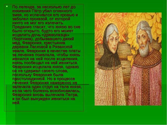 По легенде, за несколько лет до княжения Пётр убил огненного змея, но испачка...