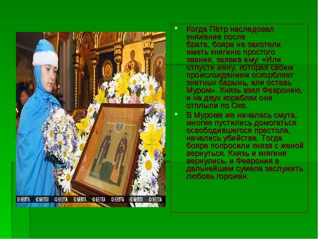 Когда Пётр наследовал княжение после брата,боярене захотели иметь княгиню п...
