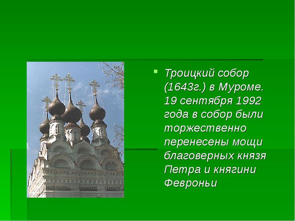 Троицкий собор (1643г.) в Муроме. 19 сентября 1992 года в собор были торжеств...