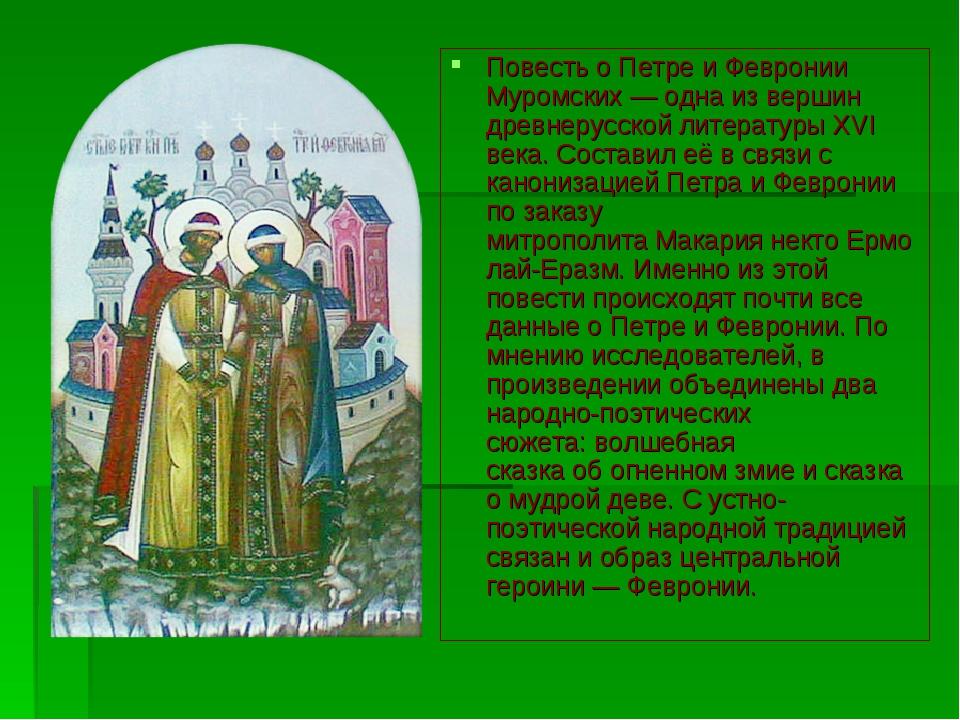 АУДИОКНИГА ПОВЕСТЬ О ПЕТРЕ И ФЕВРОНИИ МУРОМСКИХ СКАЧАТЬ БЕСПЛАТНО