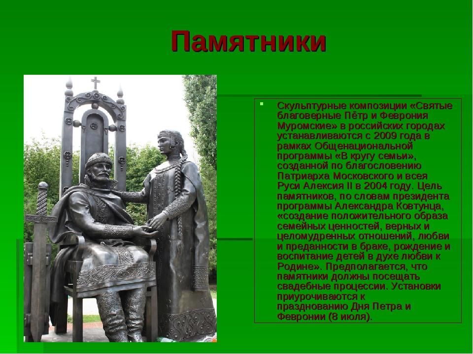 Памятники Скульптурные композиции «Святые благоверные Пётр и Феврония Муромск...