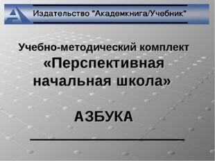 Учебно-методический комплект «Перспективная начальная школа» АЗБУКА