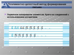 Поэлементно-целостный метод формирования письма Первичное копирование элемент
