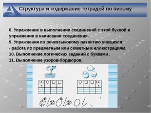 Структура и содержание тетрадей по письму 8. Упражнение в выполнении соединен
