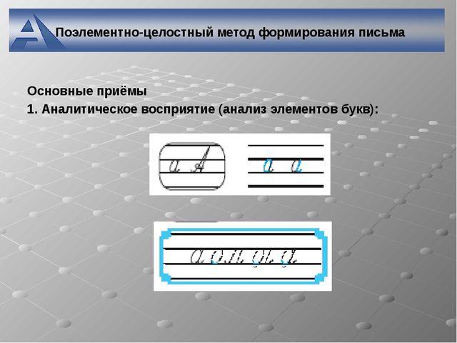 Поэлементно-целостный метод формирования письма Основные приёмы 1. Аналитичес...