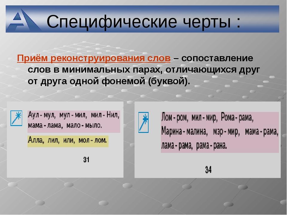Специфические черты : Приём реконструирования слов – сопоставление слов в мин...
