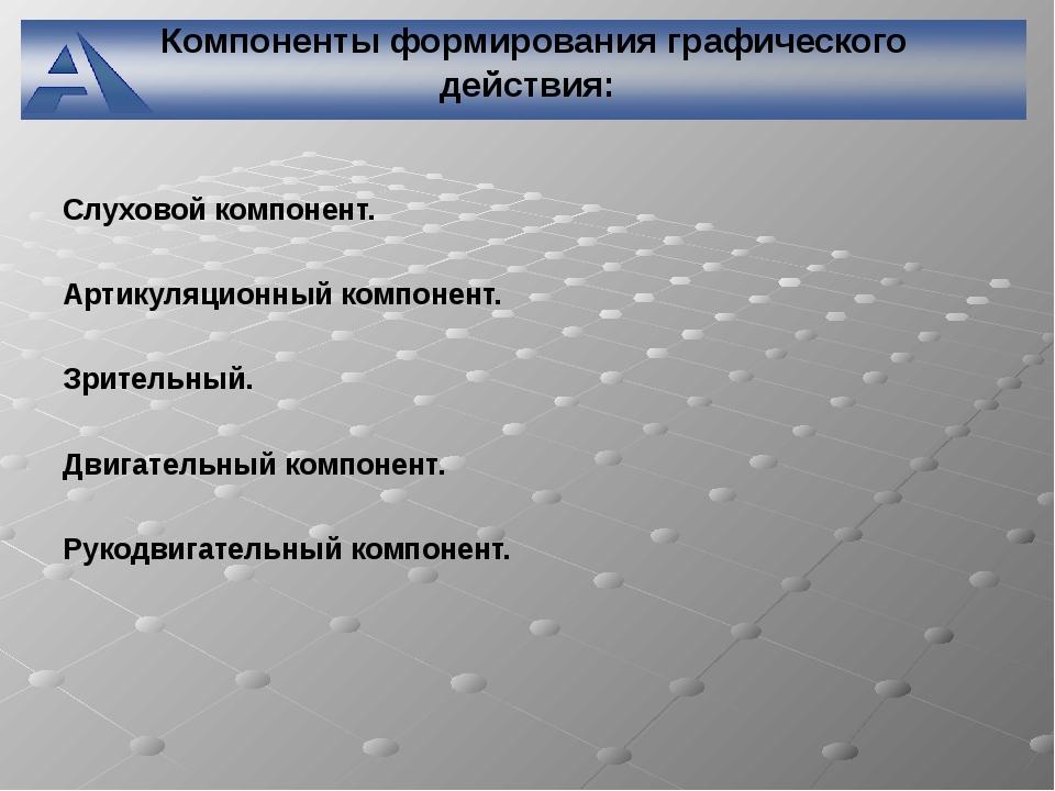 Компоненты формирования графического действия: Слуховой компонент. Артикуляц...
