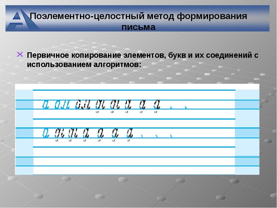 Поэлементно-целостный метод формирования письма Первичное копирование элемент...