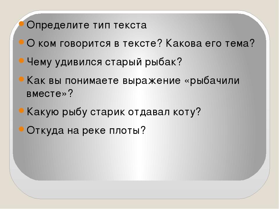 Определите тип текста О ком говорится в тексте? Какова его тема? Чему удивил...