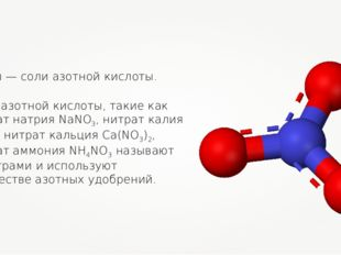 Нитраты — соли азотной кислоты. Соли азотной кислоты, такие как нитрат натрия