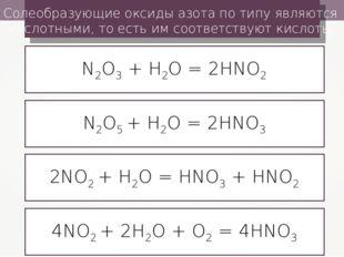 N2O3 + Н2О = 2HNO2 N2O5 + Н2О = 2HNO3 2NO2 + Н2О = HNO3 + HNO2 4NO2 + 2Н2О +
