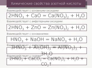 2HNO3 + СаО = Са(NO3)2 + Н2О Химические свойства азотной кислоты Взаимодейств