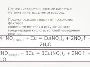 При взаимодействии азотной кислоты с металлами не выделяется водород. Продукт