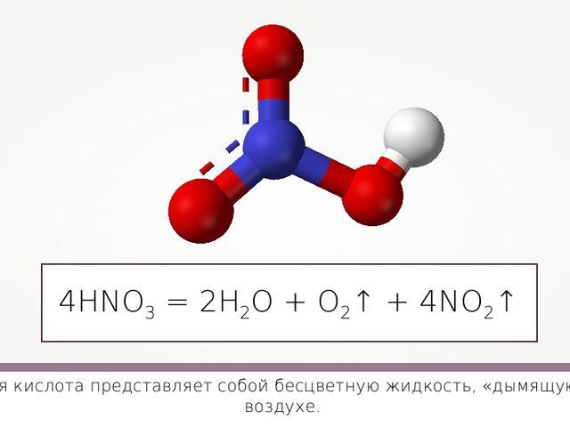 4HNO3 = 2Н2О + О2↑ + 4NO2↑