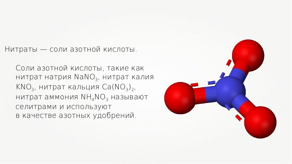 Нитраты — соли азотной кислоты. Соли азотной кислоты, такие как нитрат натрия...