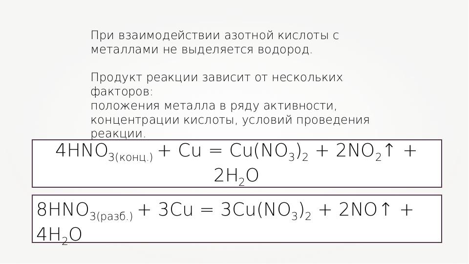 При взаимодействии азотной кислоты с металлами не выделяется водород. Продукт...