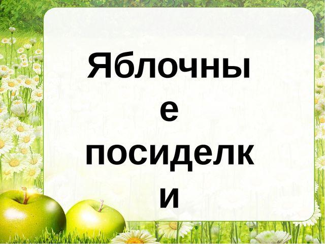 Яблочные посиделки