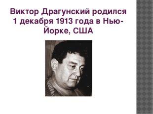 Виктор Драгунский родился 1 декабря 1913 года в Нью-Йорке, США