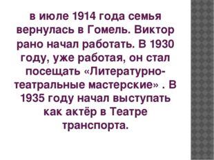 в июле 1914 года семья вернулась в Гомель. Виктор рано начал работать. В 1930