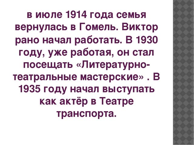 в июле 1914 года семья вернулась в Гомель. Виктор рано начал работать. В 1930...