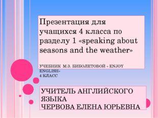 Презентация для учащихся 4 класса по разделу 1 «speaking about seasons and th