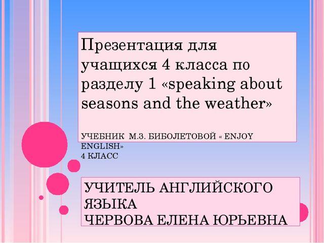 Презентация для учащихся 4 класса по разделу 1 «speaking about seasons and th...