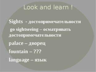 Look and learn ! Sights - достопримечательности go sightseeing – осматривать