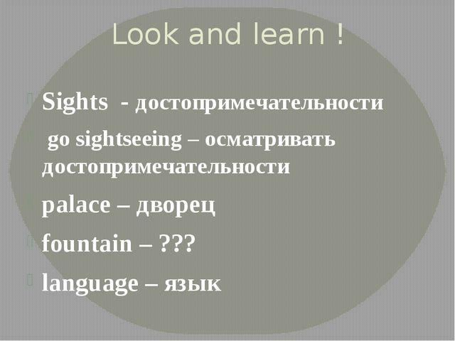 Look and learn ! Sights - достопримечательности go sightseeing – осматривать...