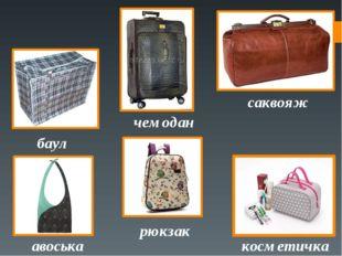 баул чемодан саквояж авоська рюкзак косметичка
