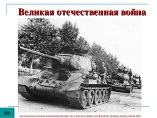 Великая отечественная война http://files.school-collection.edu.ru/dlrstore/9f