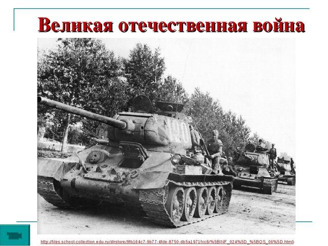 Великая отечественная война http://files.school-collection.edu.ru/dlrstore/9f...