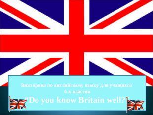 """Викторина по английскому языку для учащихся 6-х классов """"Do you know Britain"""